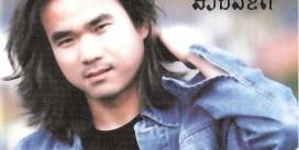 Mike Phetchareun