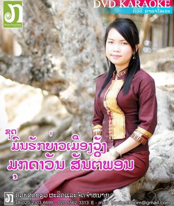 Moukdavanyh123